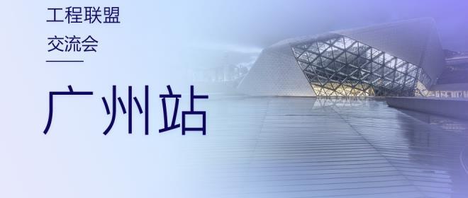 2018天工网工程联盟交流会—广州站
