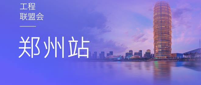 天工网(郑州)人脉交流茶话会(东鹏答谢会)