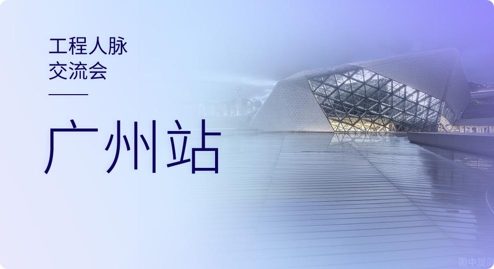 2019天工网工程人脉交流会—广州站