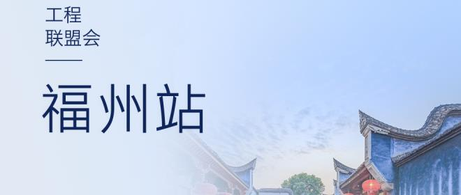 2018天工网工程交流会—福州站