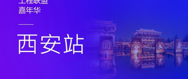 2018天工网工程联盟嘉年华—西安站