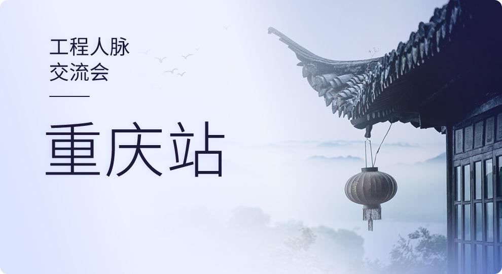 2019天工网工程人脉交流会--重庆站