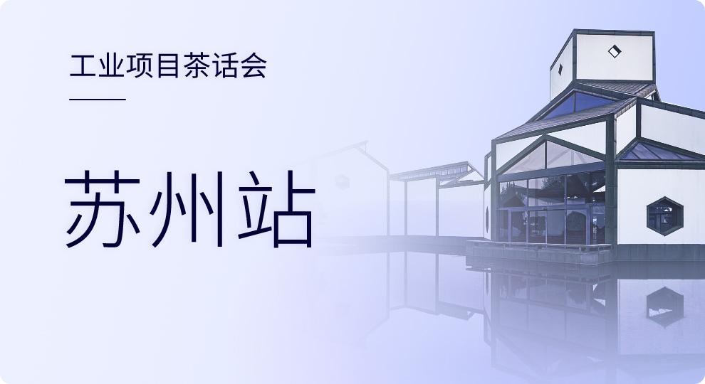 2019天工网医药、化工、食品项目茶话会--苏州站