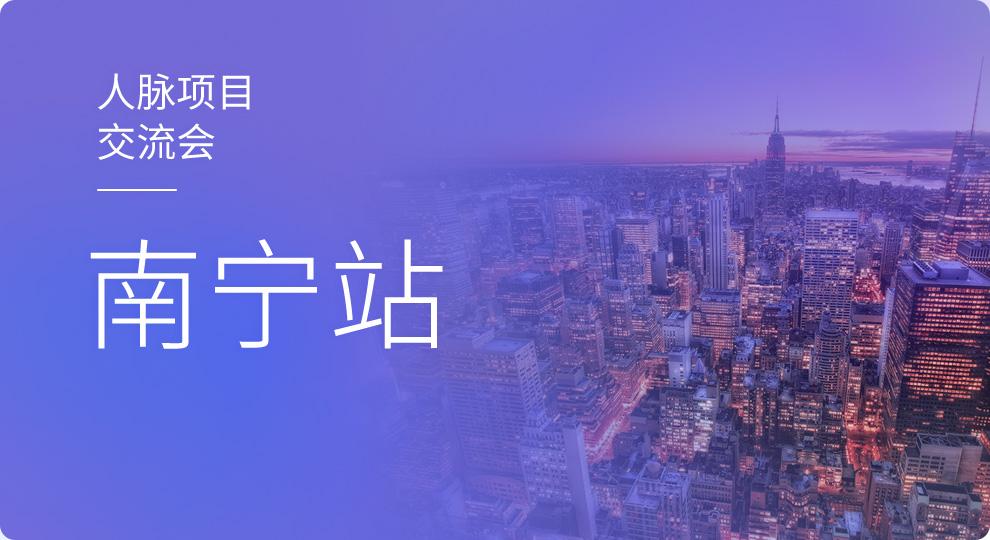 2018天工网工程人脉交流会--南宁站
